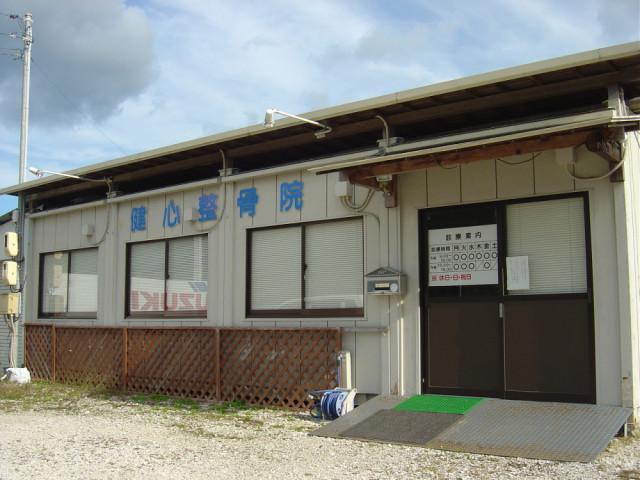 徳島県 整骨院