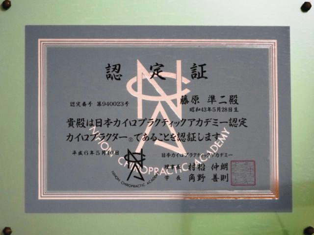 NCA認定カイロプラクター