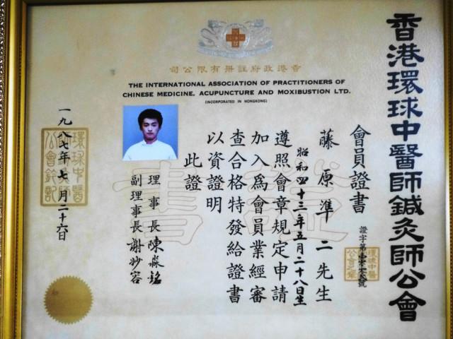 香港環球中医師鍼灸師