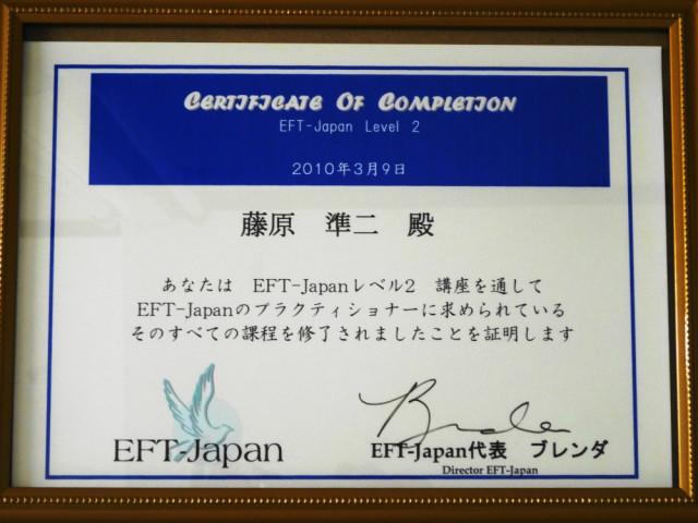 EFT プラクティショナー 終了