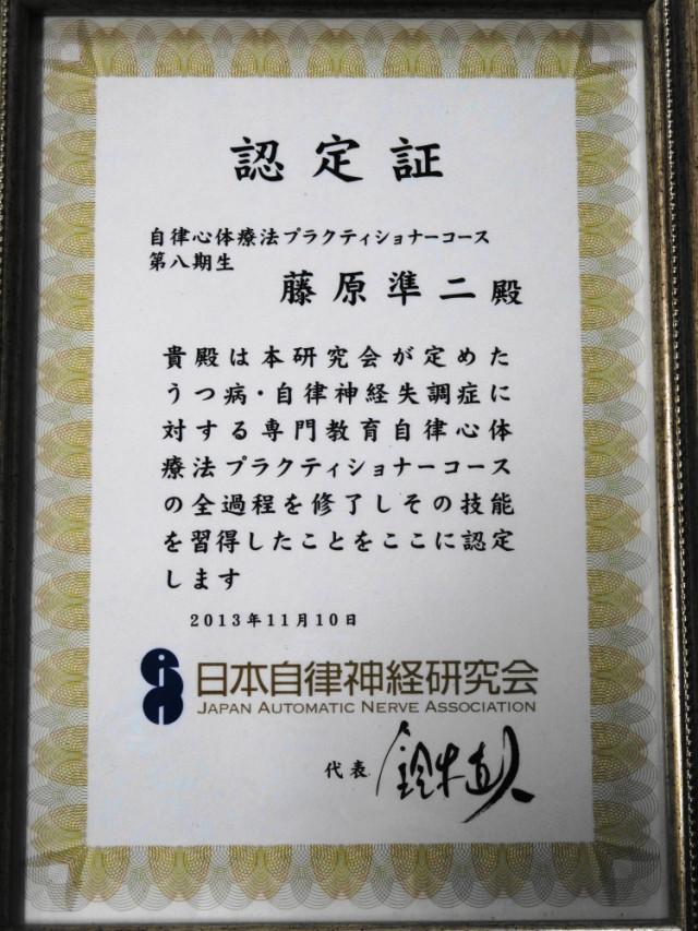 日本自律神経研究会 プラクティショナー
