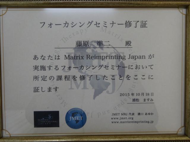 JMET主催 フォーカシングセミナー