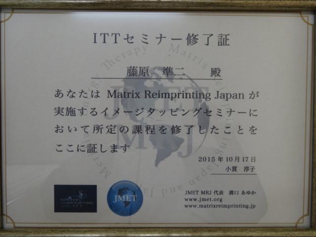 JMET主催 ITTイメージタッピングセラピー
