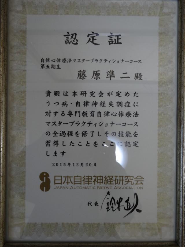 日本自律神経研究会 マスタープラクティショナー