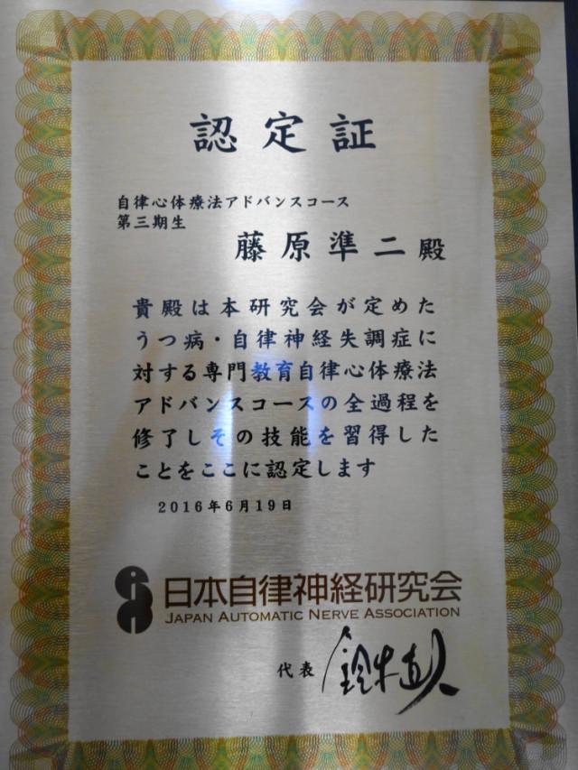 日本自律神経研究会 アドバンス