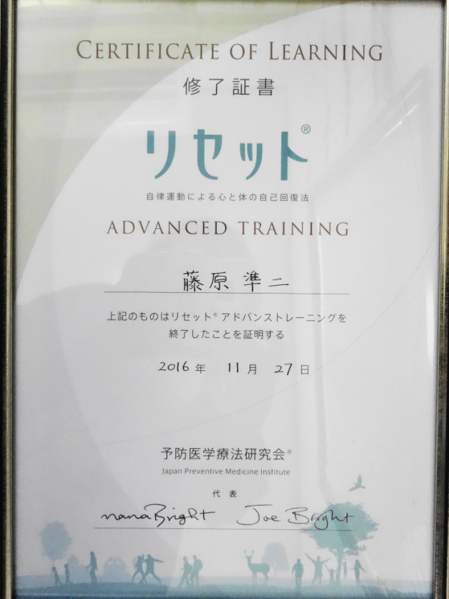 予防医学療法研究会 リセットアドバンストレーニングコース