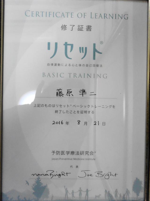 予防医学療法研究会 リセットベーシックトレーニングコース