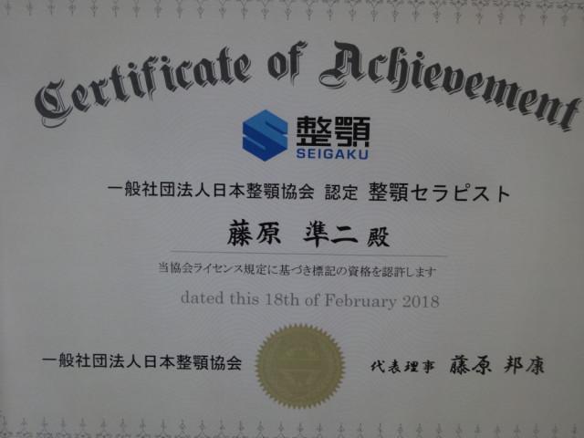 一般社団法人日本整顎協会 認定 整顎セラピスト