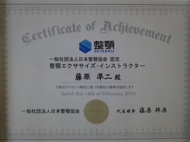 一般社団法人日本整顎協会 認定 整顎エクササイズ・インストラクター