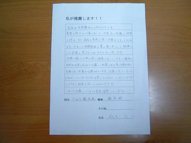 福岡県 鍼灸院 院長先生 推薦文