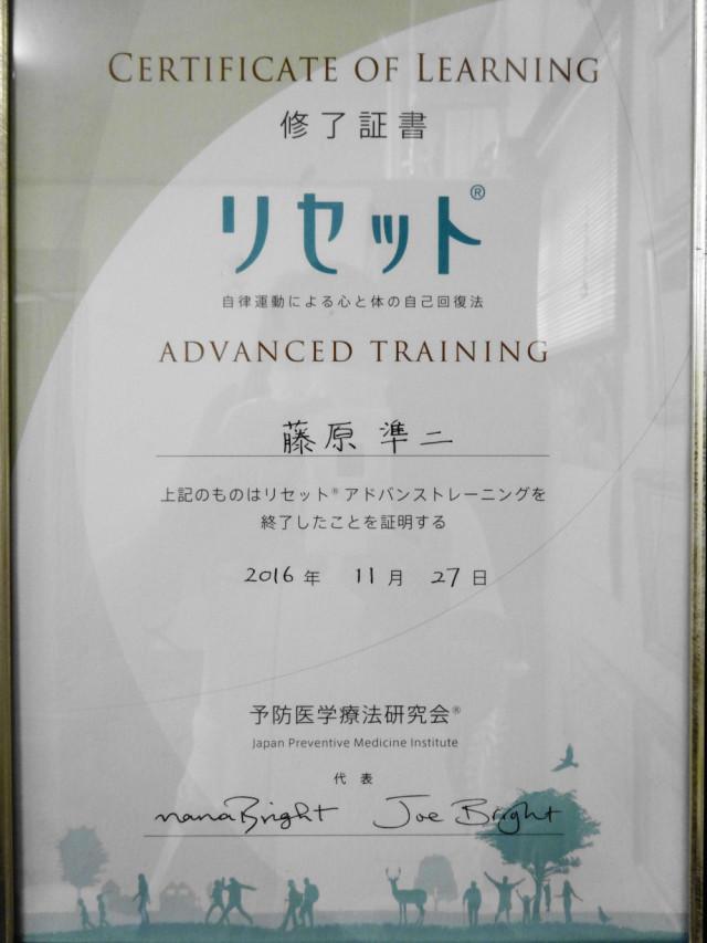 リセット アドバンス トレーニング