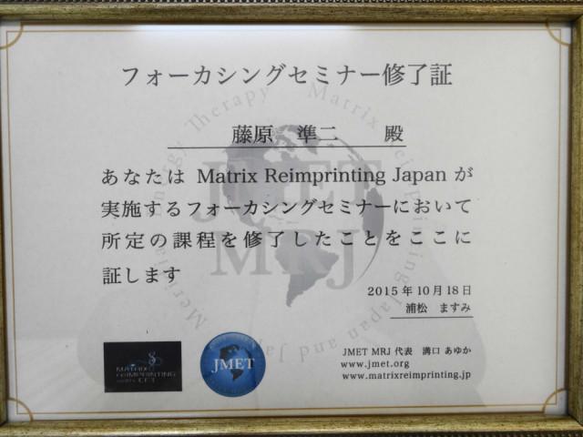 JMET フォーカシングセミナー