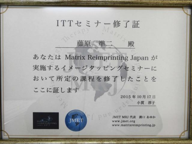JMET ITTイメージタッピングセラピー