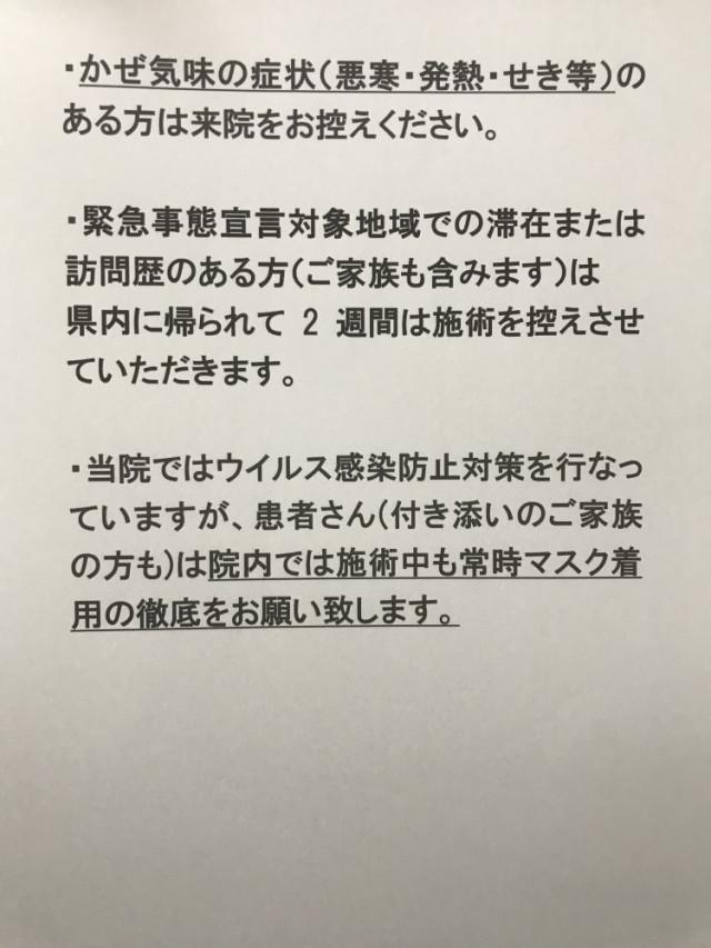 コロナウイルス対策 香川