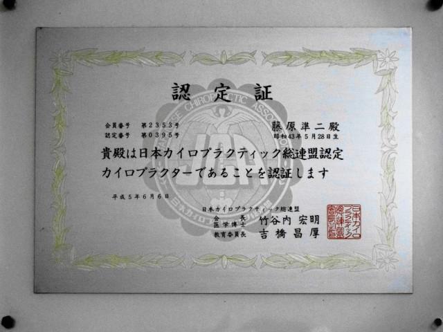 JCA 認定カイロプラクター