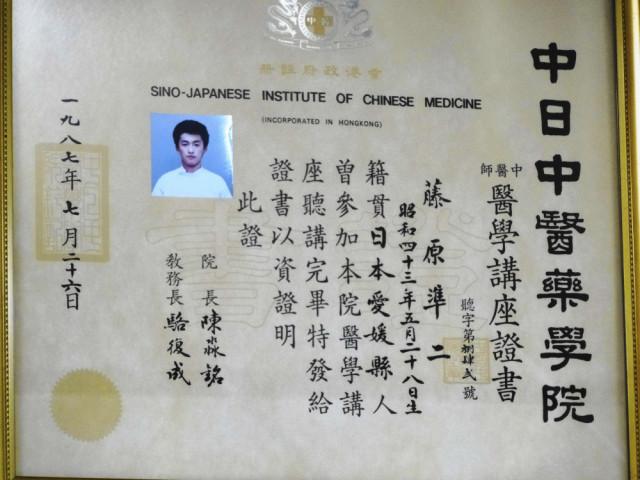 中日中鍼灸師 資格