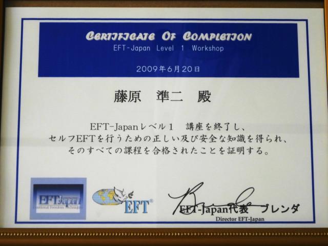 EFT レベル1終了 プラクティショナー