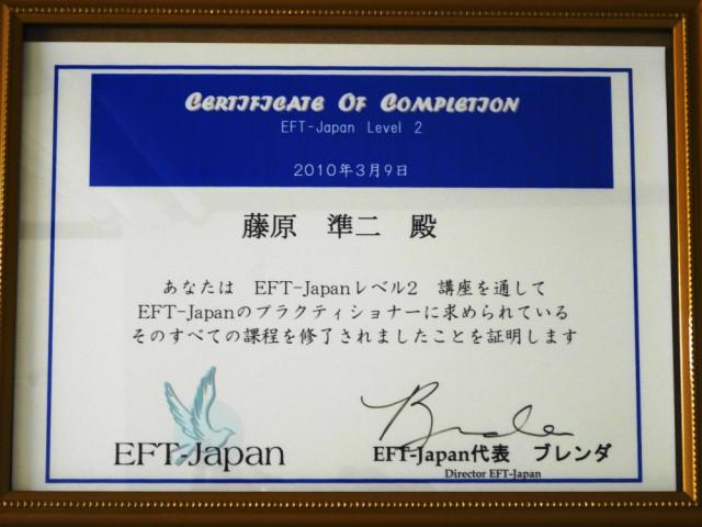 EFT プラクティショナー