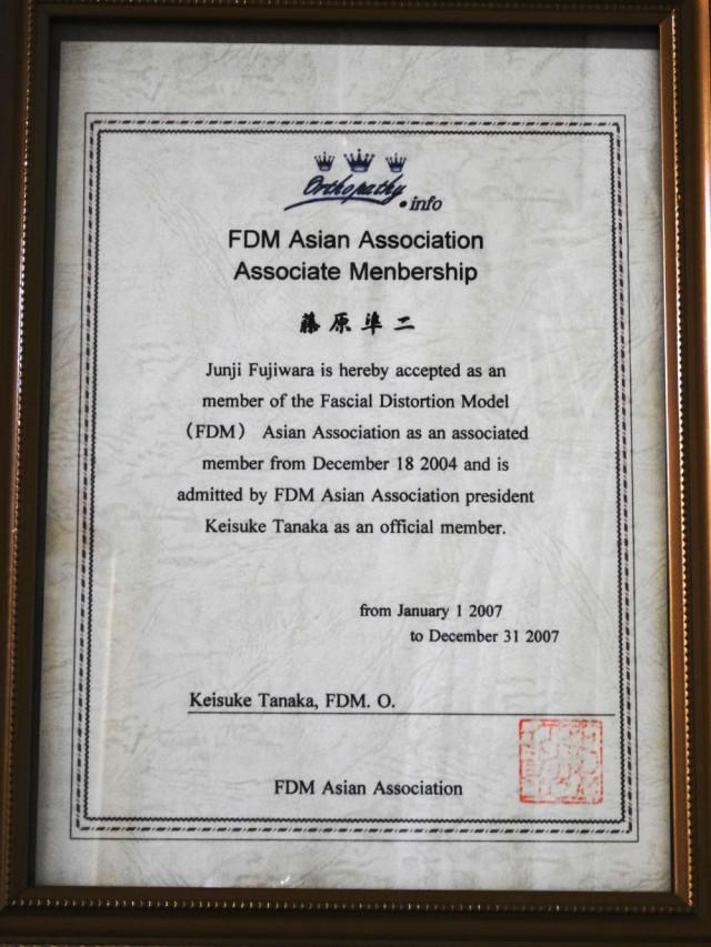 FDM 認定資格2