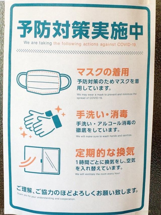 予防対策 香川